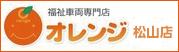 オレンジ松山店