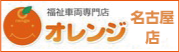 オレンジ名古屋店