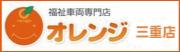 オレンジ三重店
