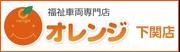 オレンジ下関店