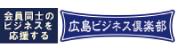 広島ビジネスクラブ